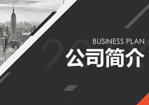 江蘇德魯尼木業有限公司公司簡介